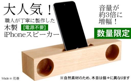 ナチュラルな音質♪木製iPhoneスピーカー!