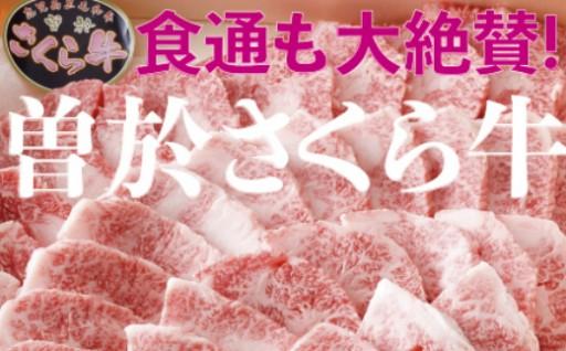 曽於さくら牛焼肉ギフト500g!!