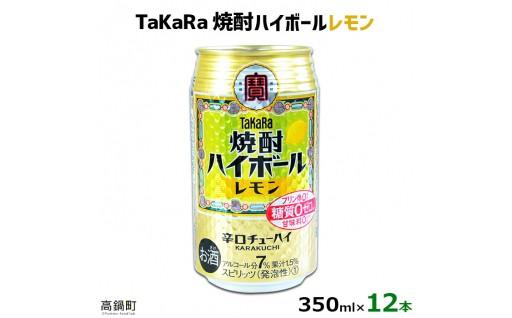 <TaKaRa焼酎ハイボール「レモン」12本>