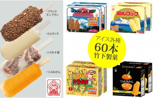 集まれ!九州人!竹下製菓アイス60本