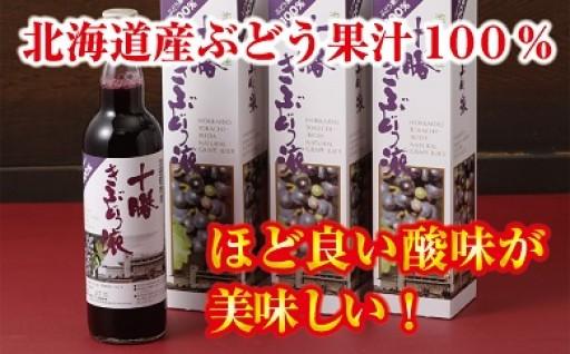 北海道産100%のぶどうジュースを3本お届け