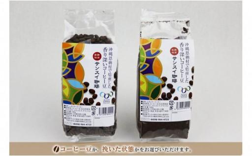 サンスイ珈琲 香り深いコーヒー豆 おすすめセット