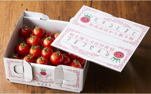 陸前高田からの贈り物~恋するトマト~
