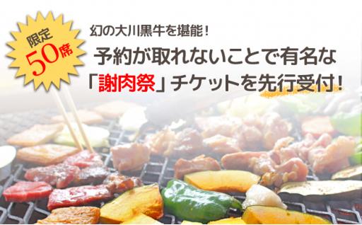 あの「謝肉祭」チケットを数量限定で先行受付!