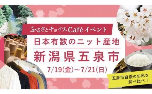 新潟県五泉市 in ふるさとチョイスCafé開催
