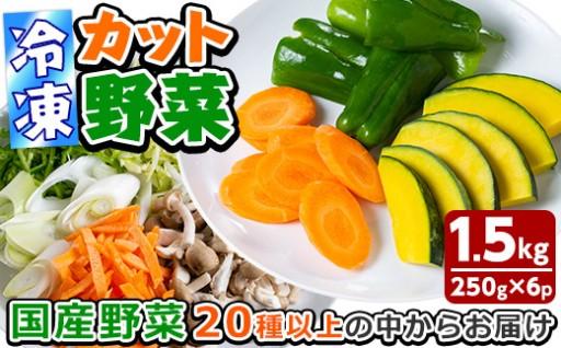 6種の冷凍カット野菜キット6パック計1.5kg