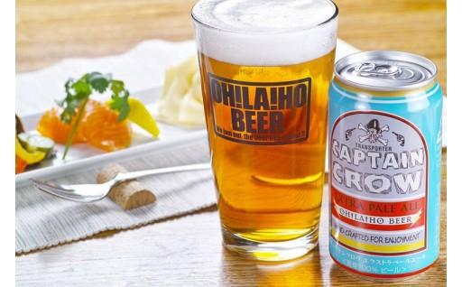 通常の倍以上のホップを使ったキレのある地ビール