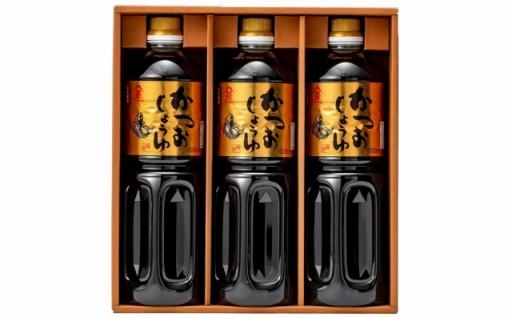風味豊かで塩分控えめ♪かつお醤油(1L)×3本