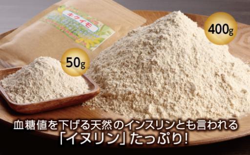 キクイモ粉末50g×7袋セット