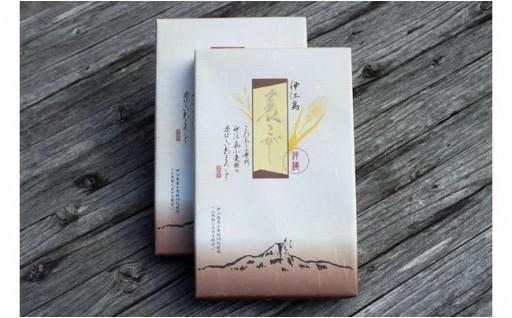 伊江島産小麦を使った饅頭「麦こがし」2箱