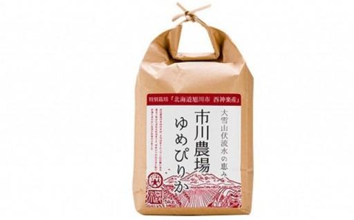 【新米先行予約】北海道米ゆめぴりか 5㎏×6回便