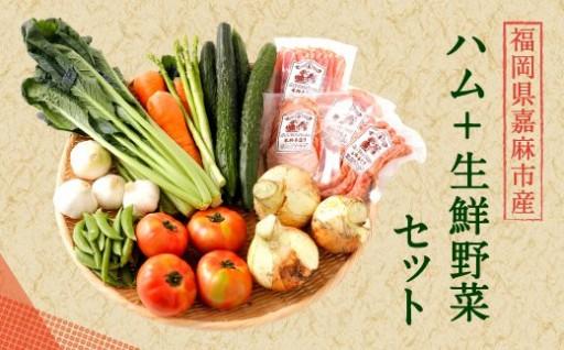 こだわりの職人のハムと季節にあわせた旬の野菜!!