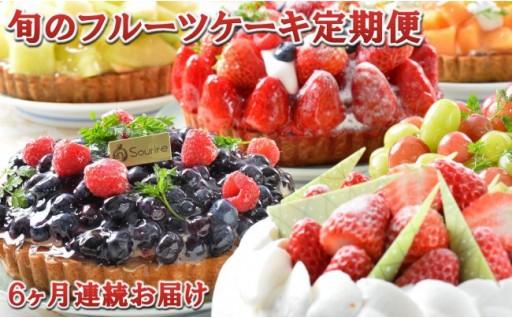 【定期便】果樹園直入荷!旬のフルーツケーキ盛り