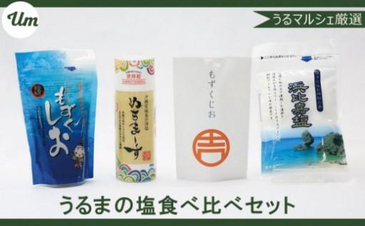 【うるマルシェ厳選】うるまの塩食べ比べセット
