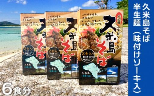 久米島そば 半生麺(味付けソーキ入)6食分