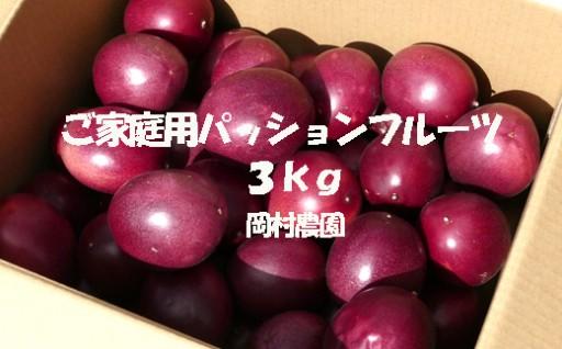 【鹿児島徳之島】パッションフルーツご家庭用3kg