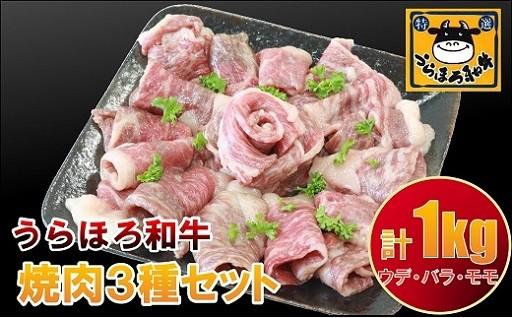 「うらほろ和牛」をご堪能ください!