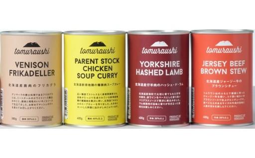 町内生産【4種類】のお肉を使ったグルメ缶詰!