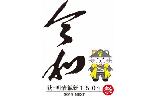 【改元記念】松陰先生「令和」筆跡 お礼の品ご紹介