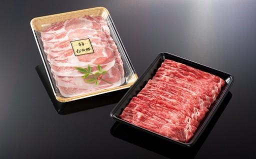 松阪牛と松阪豚のしゃぶしゃぶ(1kg)セット
