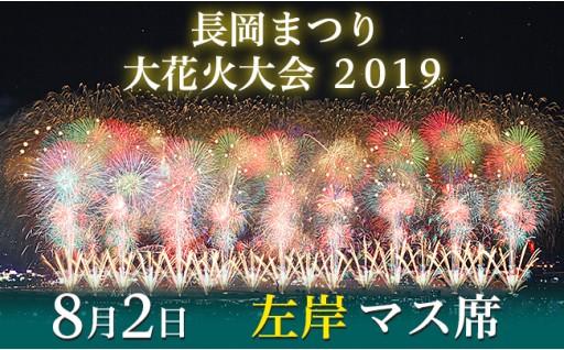 長岡まつり大花火大会「左岸マス席」受付中!