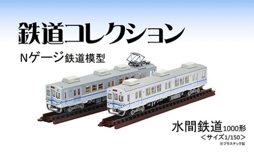 水間鉄道1000形2両セット (プラ製Nゲージ)