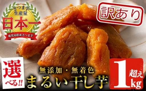 【訳あり】鹿児島県産まるい干し芋2種類から選択