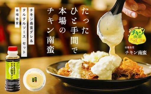 宮崎チキン南蛮50選の南蛮ダレとタルタルソース!