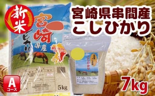 日本一早い 美味しい串間産の新米こしひかり