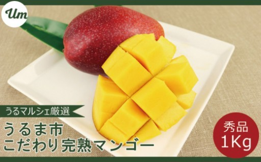 【秀品】うるま市産こだわりマンゴー1キロ