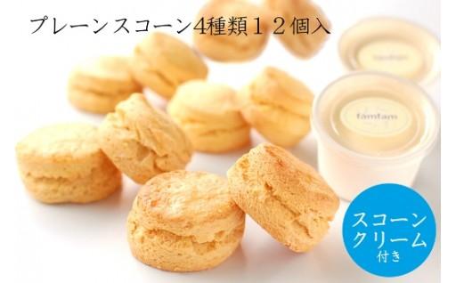 famfamスコーンセット4種12個クリーム付き