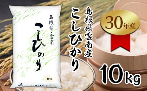 島根県雲南産コシヒカリ10kgが人気です♪