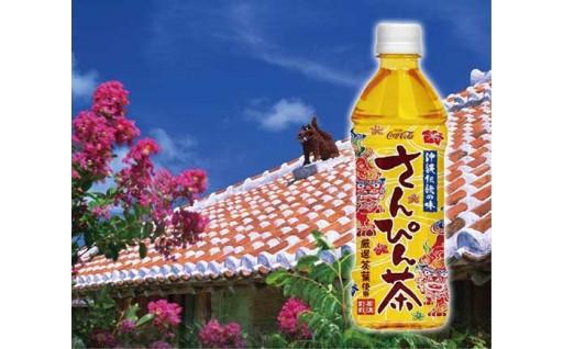【沖縄限定】茶流彩彩さんぴん茶500ml×24本