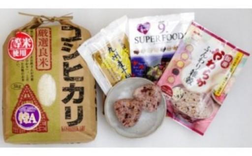 佐賀県産コシヒカリと雑穀米のおすすめセット
