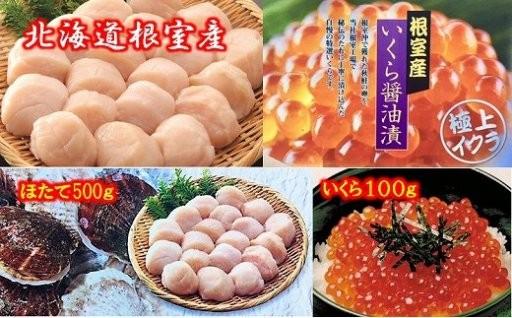 【北海道根室産】ほたてと醤油いくら