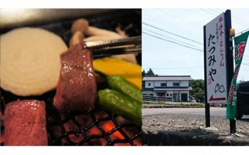 ※飛騨牛料理指定店『炭火焼肉たつみや』お食事券