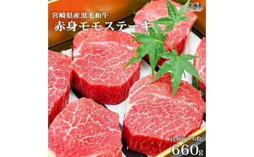 宮崎県産黒毛和牛 赤身モモステーキ110g×6枚
