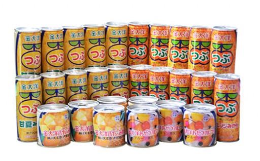 大好評!つぶドリンク・フルーツ缶詰 28缶セット