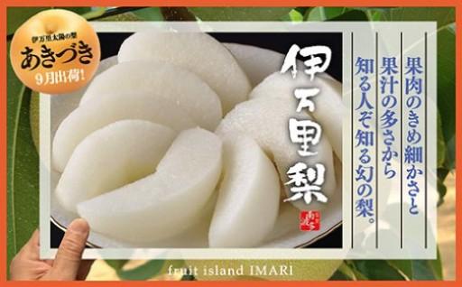 人気品種【佐賀県伊万里市】あきづき受付終了間近!