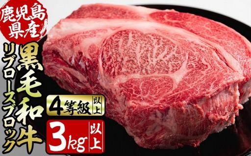 【最高の贅沢】鹿児島和牛リブロース3kg以上