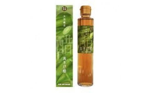 原種『太茎種』からつくられた『真きび醋』
