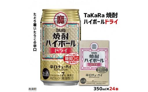 TaKaRa焼酎ハイボール「ドライ」350ml