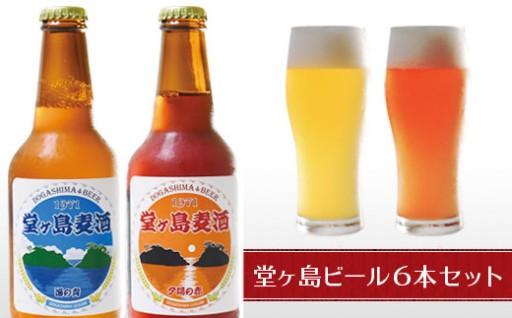 伊豆の地ビール!「堂ヶ島麦酒」6本セット