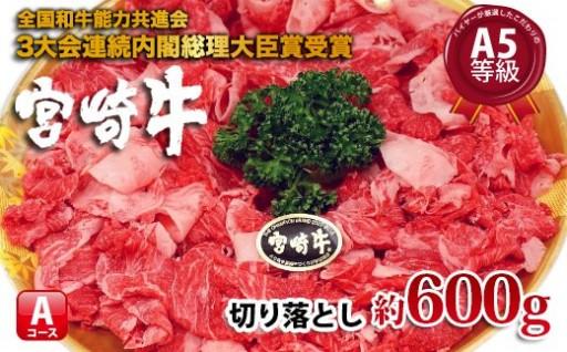 A5等級!宮崎牛切り落とし600g!!