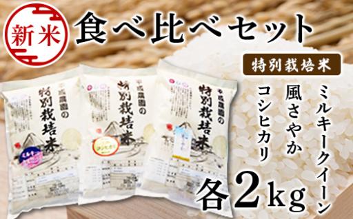 【違いを味わう】 特別栽培米3種食べ比べセット