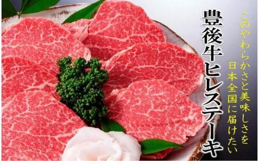 至極の豊後牛ヒレステーキ10枚セット/1.3kg