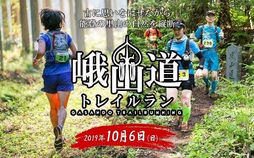 お申し込みは8/31まで!峨山道トレイルラン!