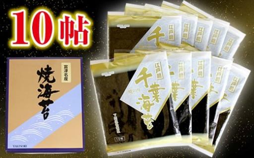 ワンランク上!焼海苔【ゴールド】10枚×10袋