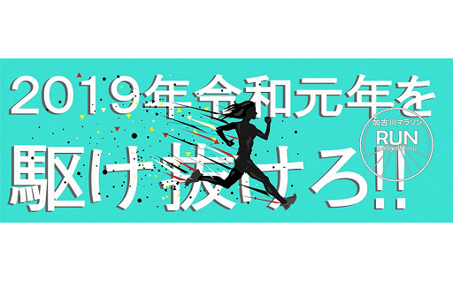 第31回加古川マラソン 本日受付終了!!!