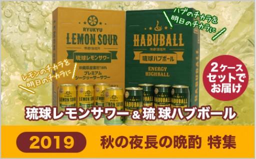 琉球レモンサワー&琉球ハブボールがセットで登場!